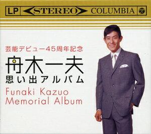 芸能デビュー45周年記念 舟木一夫 思い出アルバム(CD)【演歌・歌謡曲 CD】