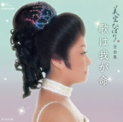 美空ひばりの代表曲「人生一路」「津軽のふるさと」「おまえに惚れた」「みだれ髪」「川の流れ...