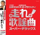 コロムビア 40周年記念 日野ミッドナイトグラフティ走れ!歌謡曲〜スーパー・デラックス(CD)【演歌・歌謡曲 CD】