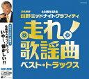 コロムビア 40周年記念 日野ミッドナイトグラフティ 走れ!歌謡曲〜ベスト・トラックス(CD)【演歌・歌謡曲 CD】