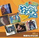 おっちゃんのうた(CD)【演歌・歌謡曲 CD】