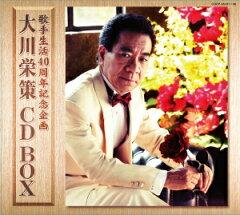 40年の歴史ここにあり! ファン垂涎のCD BOX発売!!昭和44年のデビュー以来、数々のヒット曲を...