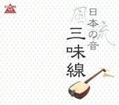 風流・日本の音「三味線」【軽音楽・インストCD】