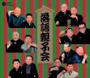【通販限定CD全集】落語親子会(CD)【落語 CD】
