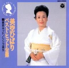 【通販限定CD全集】美空ひばり ベストヒット全集(CD)【演歌・歌謡曲 CD】