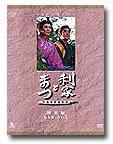 唐沢寿明、松嶋菜々子の顔合わせで話題を呼んだ「NHK大河ドラマ総集編 利家とまつ」がDVDで登場...