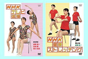 NHKテレビ体操(DVD2枚組)【趣味・教養 DVD】
