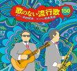 歌のない流行歌150 松本英彦&木村好夫(CD)【演歌・歌謡曲 CD】