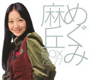 不滅のアイドル・・・麻丘めぐみBOX 72-77(CD)【フォーク・ポ...