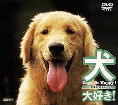元気をくれる! 笑顔になれる!カワイイ犬たちのハートウォーミングな映像コレクション。こんな...