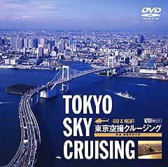 東京空撮クルージング(DVD)【趣味・教養 DVD】