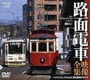 ハイビジョンでとらえた現役路線のすべて路面電車・映像全集(DVD)【趣味・教養 DVD】