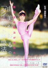 由美かおるの「ダイエット呼吸法」(DVD)【趣味・教養 DVD】10P22Jul11