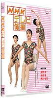 NHKテレビ体操(DVD1枚)【趣味・教養 DVD】