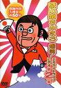 綾小路きみまろ 爆笑!エキサイトライブビデオ 第2集(ビデオ)【お笑い VHS】