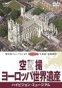 空撮 ヨーロッパ世界遺産 ハイビジョン・ミュージアム(DVD)【趣味・教養 DVD】