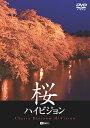 古都の桜、城、古寺名刹、神社、庭園、富士山と桜、桜並木、海の見える高台の桜、竹林と桜、都...