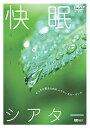 快眠シアター(DVD)【趣味・教養 DVD】