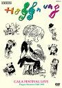 ホフナング音楽祭・ライヴ(DVD)【クラシック DVD】