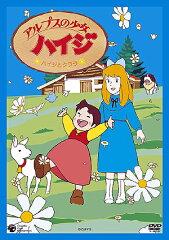 アルプスの少女ハイジ ハイジとクララ【アニメ・特撮 DVD】