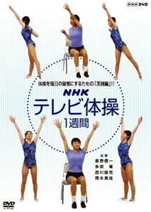 NHKテレビ体操 1週間(DVD)【趣味・教養 DVD】