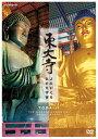 NHK-DVD 東大寺 よみがえる仏の大宇宙(DVD)【趣味・教養 DVD】