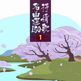 抒情歌名曲選 150【童謡・唱歌・抒情歌 CD】
