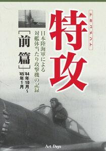 DVD2枚組 アメリカ側の映像と日本側の記録映像で集大成する!ドキュメント 特攻 全2巻セット ...