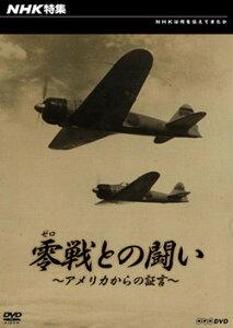 【戦争 ドキュメンタリー】【趣味・教養 DVD】NHK特集 零戦との闘い&紫電改