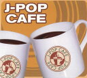 J-POP CAFE(CD)【フォーク・ポップス CD】