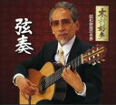 弦奏 昭和歌謡の世界 木村好夫 [CD]