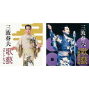 三波春夫セット【演歌・歌謡曲 CD】