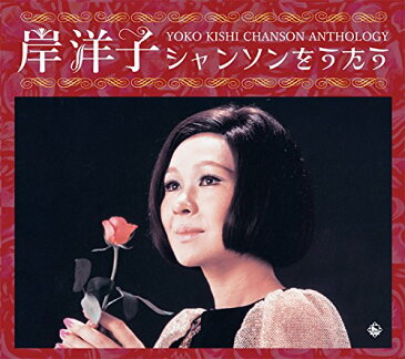 岸洋子 シャンソンをうたう[CD]