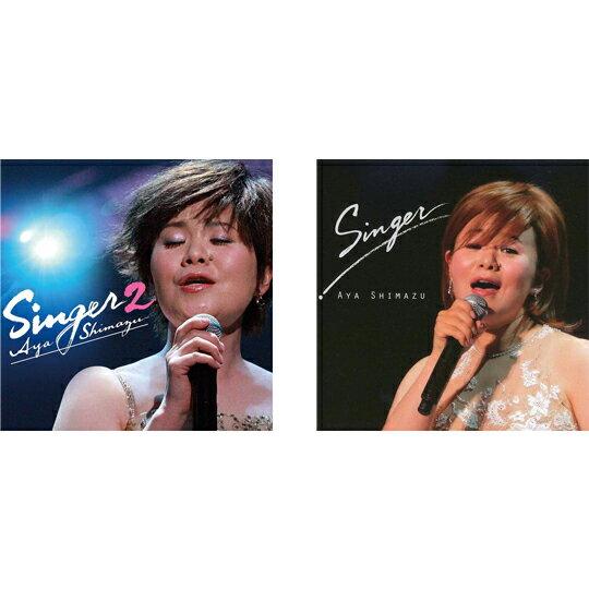 島津亜矢カバー集 Singer1&2