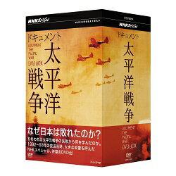 先の大戦でなぜ日本が敗れたかを徹底検証したNHKスペシャル「ドキュメント太平洋戦争」ドキュメ...