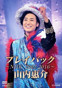 山内惠介 プレイバック NHK2002-2016[DVD]