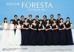 「BS日本・こころの歌」FORESTA カレンダー 令和2年版