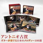 アントニオ古賀ギターで奏でるにっぽんのメロディー100選