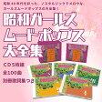 昭和ガールズ ムードポップス大全集[CD]