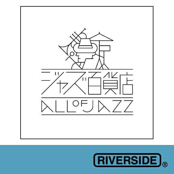JAZZ百貨店【Riversideセット】[CD]:コロムビアファミリークラブ