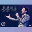 松原健之 コンサートツアー2015 in 浅草公会堂[DVD]