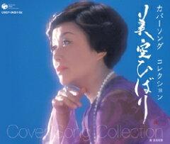 『ひばりが歌うと、一味違う』美空ひばり カバーソングコレクション(セット商品)(CD)【演歌...