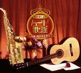 軽音楽によるムード歌謡 〜今宵、時計は止めて〜