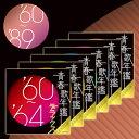 【11/24発売】青春歌年鑑 デラックス 1960~1989(CD)【フォーク・ポップス CD】