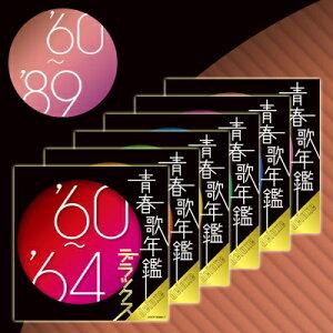 1960年代、新しい時代とともに「青春歌謡ポップス」が誕生しました。コロムビア 【11/24発売】...