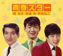 爽やかな歌声、トキメキの時代!昭和40年代の青春スター、CD-BOXで復活青春スター 梶光夫・安...