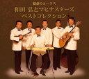 1964年の年間カラオケ人気曲ランキング第5位 松尾和子、和田弘とマヒナスターズの「お座敷小唄」を収録したCDのジャケット写真。