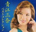 演歌歌手、青江三奈のカラオケ人気曲ランキング第7位 「盛岡ブルース」を収録したCDのジャケット写真。