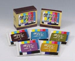 懐しのテレビ主題歌・テーマ集(CD)