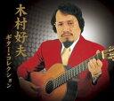 当時の流行歌に欠かせない木村好夫ならではのギターの味は、まさに歌謡界の至宝!木村好夫 ギター・コレクション(CD)【演歌・歌謡曲 CD】